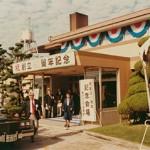 創立60周年記念式典(正面玄関前)